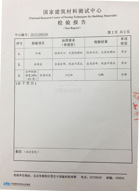 620#胶水拉力检测报告