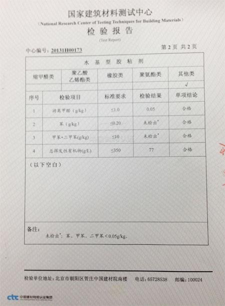 620#胶水环评检测报告