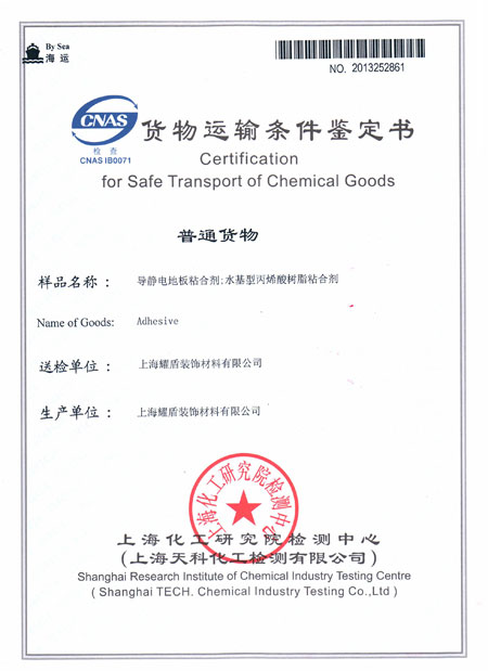 货物运输条件鉴定书