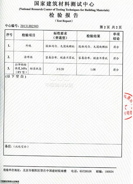 卷材雷竞技官网DOTA2,LOL,CSGO最佳电竞赛事竞猜粘合剂YD650检验报告