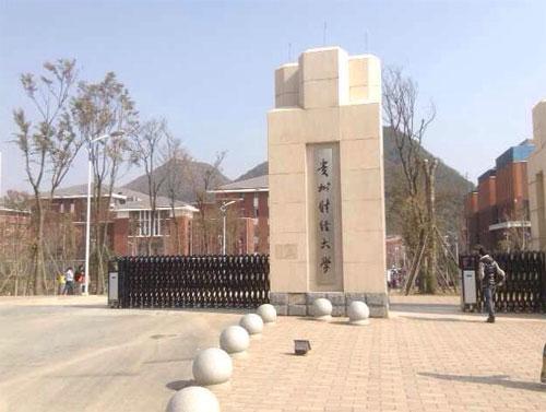 贵州财经大学工程案例