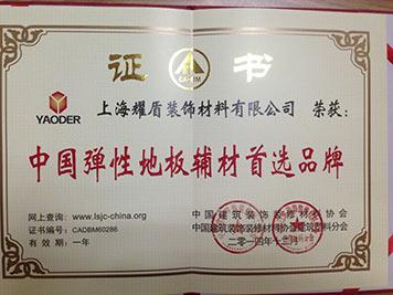 中国弹性地板首选品牌